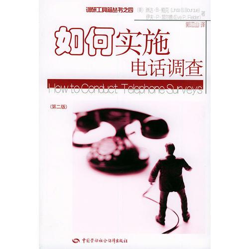 如何实施电话调查(第二版)——调研工具箱丛书
