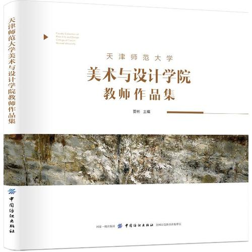 天津师范大学美术与设计学院教师作品集