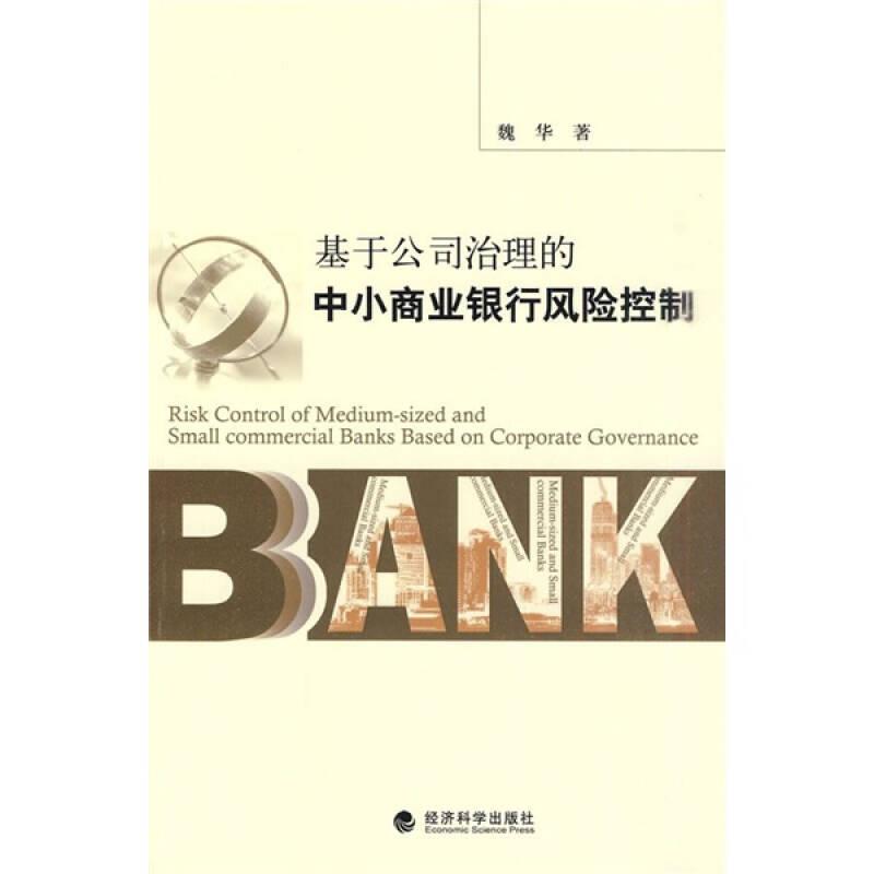 基于公司治理的中小商业银行风险控制
