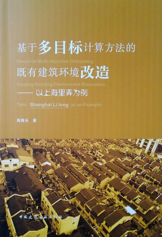 基于多目标计算方法的既有建筑环境改造——以上海里弄为例