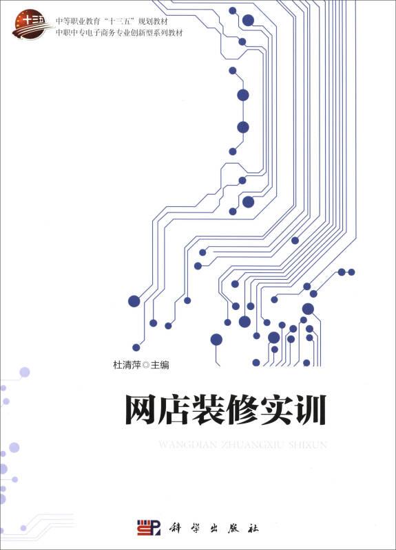 网店装修实训/中职中专电子商务专业创新型系列教材