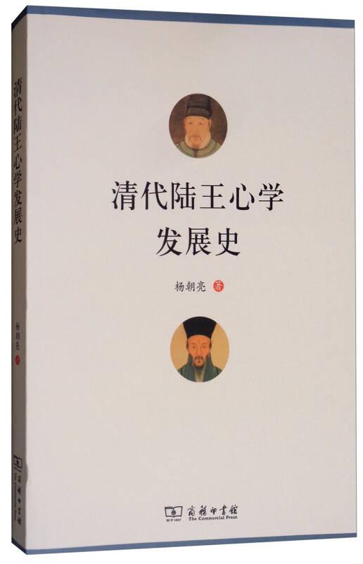 清代陆王心学发展史