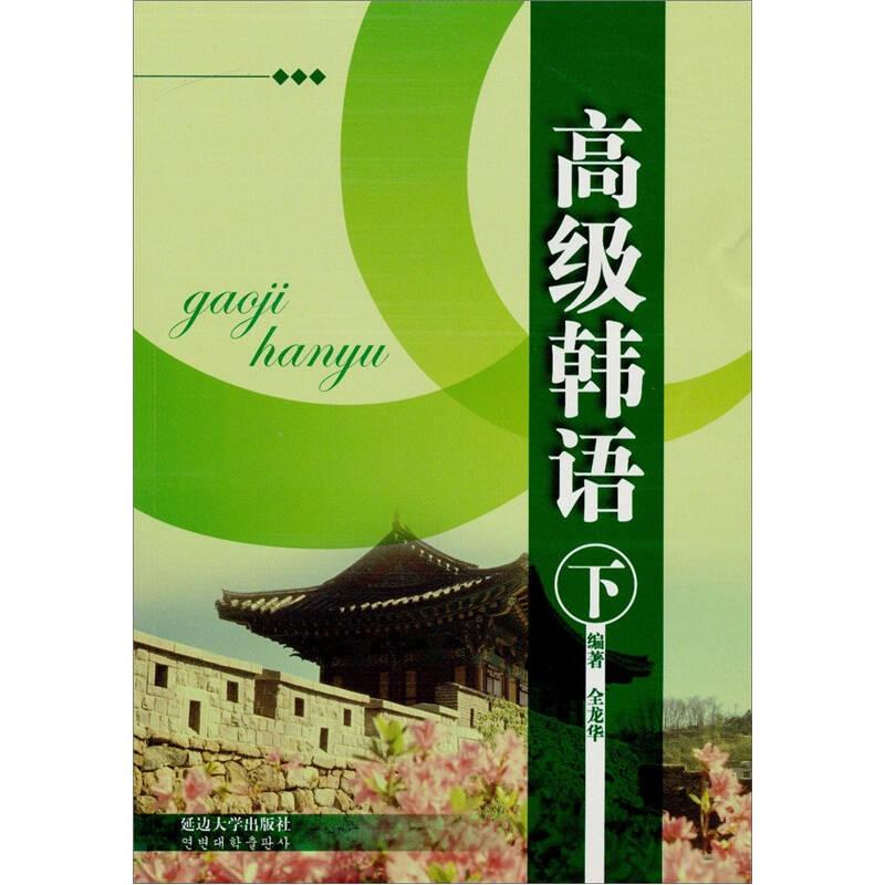 高级韩语(下)