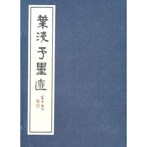 叶浅予墨迹(线装版)