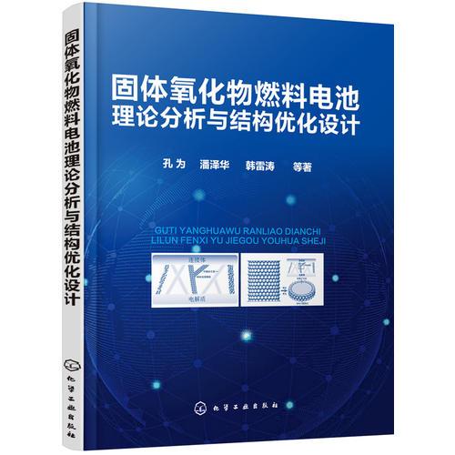固体氧化物燃料电池理论分析与结构优化设计