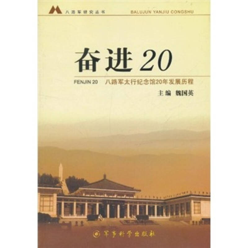 奋进20:八路军太行纪念馆20年发展历程