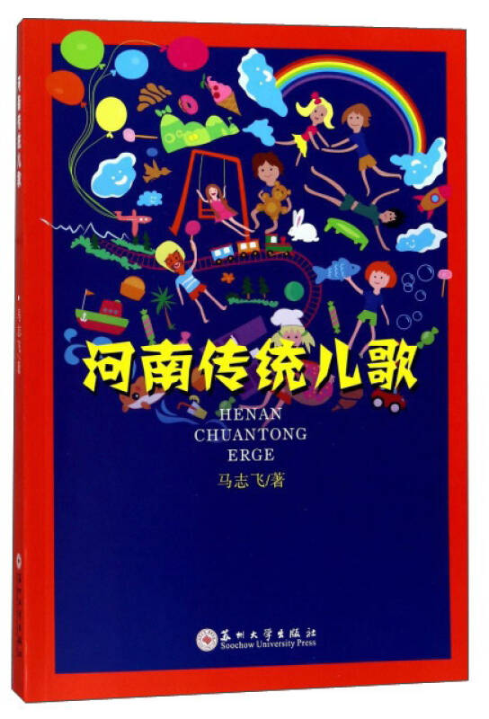 河南传统儿歌