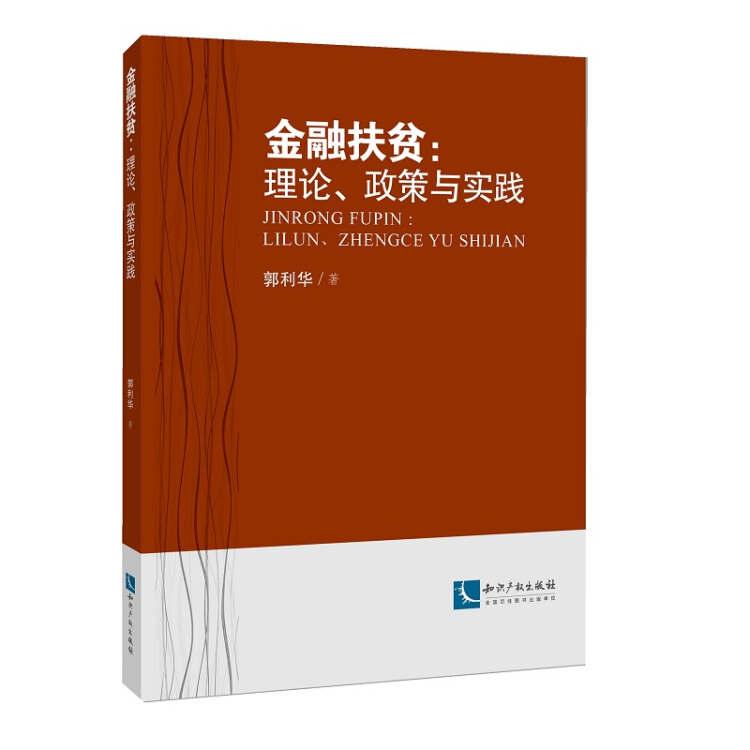 金融扶贫:理论、政策与实践