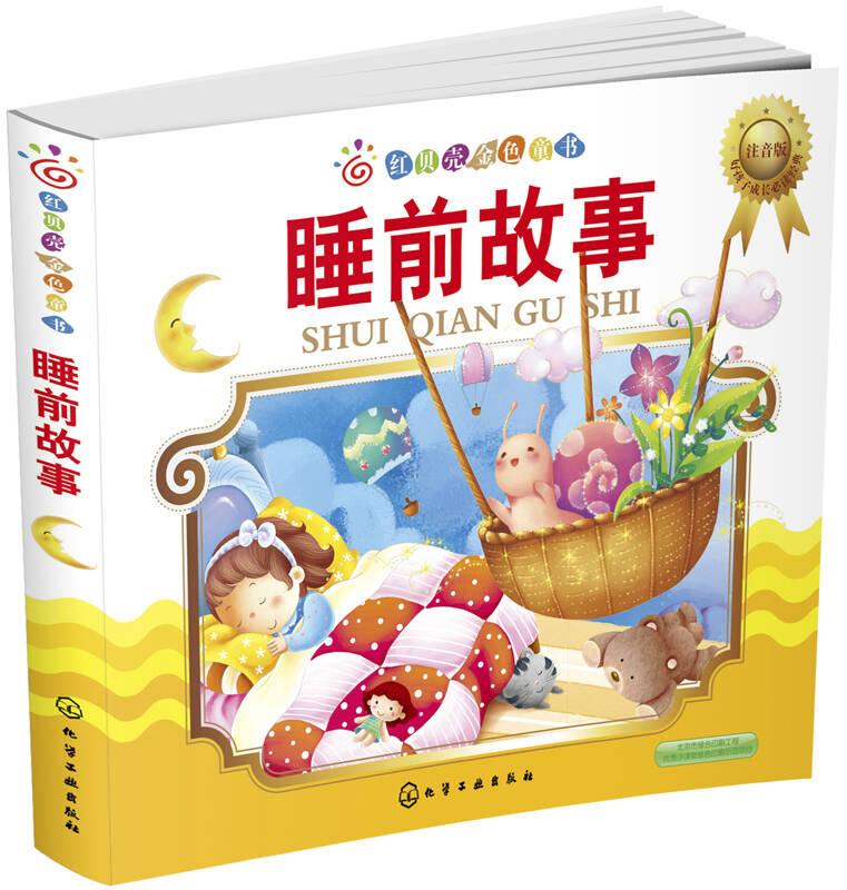 红贝壳金色童书:睡前故事(注音版)