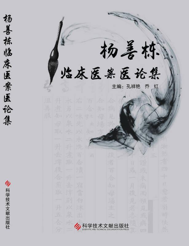 杨善栋临床医案医论集