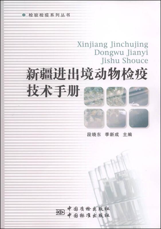 检验检疫系列丛书:新疆进出境动物检验检疫技术手册