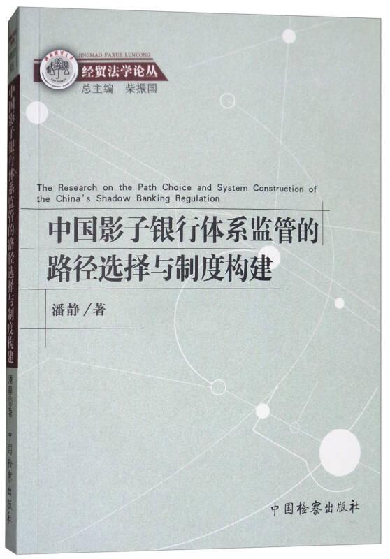 中国影子银行体系监管的路径选择与制度构建/经贸法学论丛