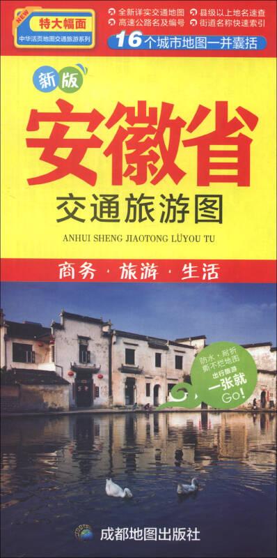 中华活页地图交通旅游系列:安徽省交通旅游图(新版)