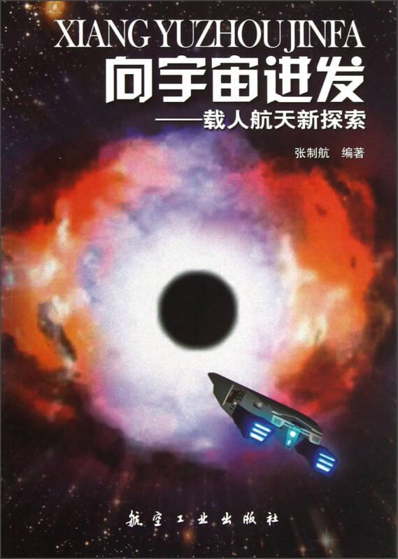 向宇宙进发:载人航天新探索