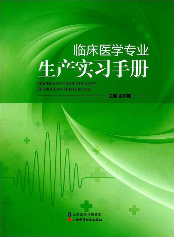 临床医学专业生产实习手册