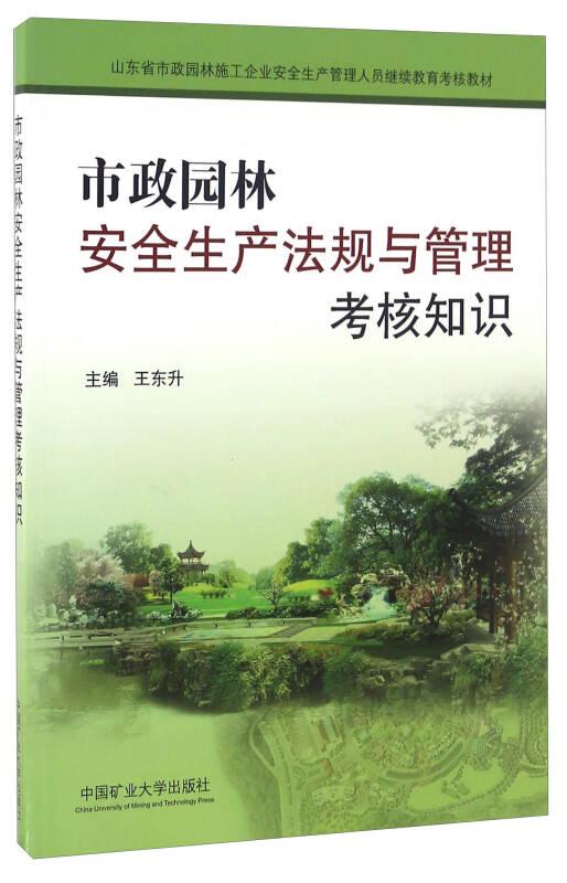 市政园林安全生产法规与管理考核知识
