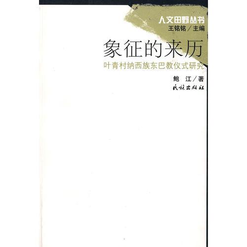 象征的来历:叶青村纳西族东巴教仪式研究(人文田野丛书)