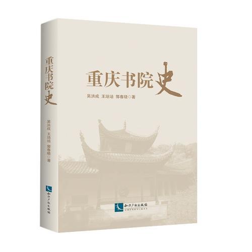 重庆书院史