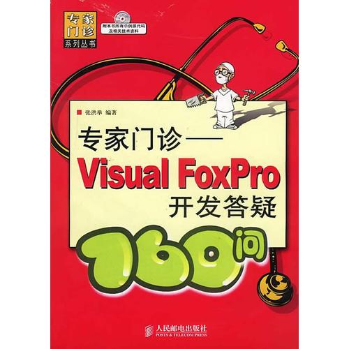 专家门诊——Visual FoxPro开发答疑160问