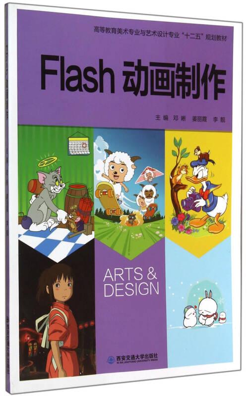 Flash动画制作/高等教育美术专业与艺术设计专业十二五规划教材