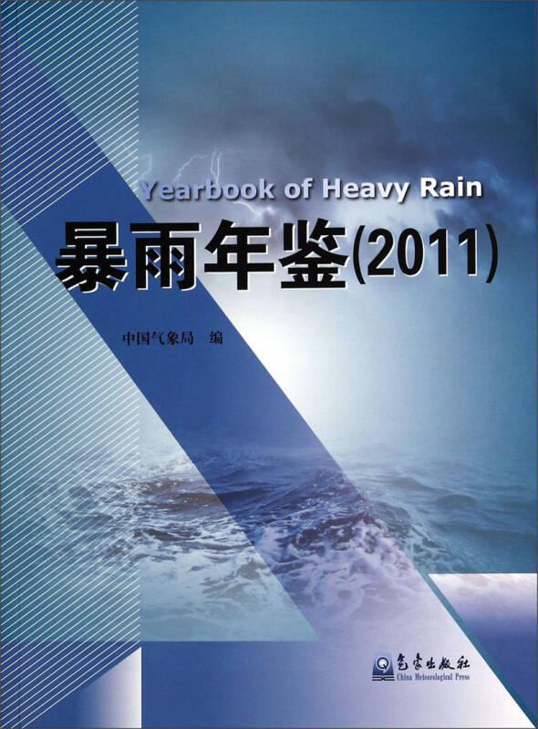 暴雨年鉴(2011)