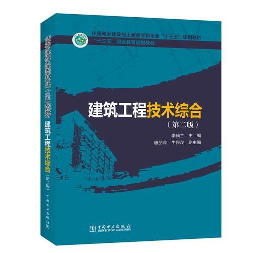"""""""十三五""""职业教育规划教材 住房城乡建设部土建类学科专业""""十三五""""规划教材 建筑工程技术综合(第二版)"""