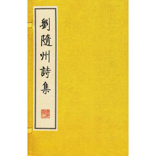 刘随州诗集(线装二册、宣纸8开、一版一次)