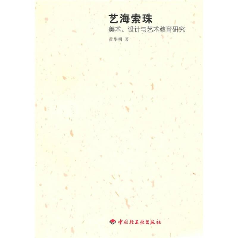 艺海索珠:美术、设计与艺术教育研究