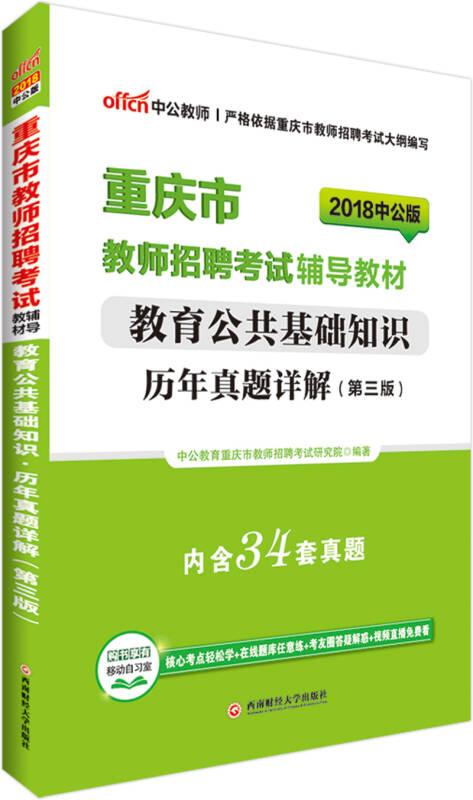 中公版·2018重庆市教师招聘考试辅导教材:教育公共基础知识历年真题详解(第3版)