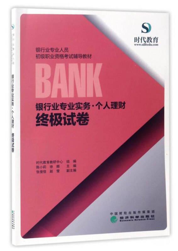银行业专业实务·个人理财:终极试卷/银行业专业人员初级职业资格考试辅导教材