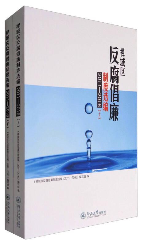 禅城区反腐倡廉制度选编(2011-2016 套装上下册)