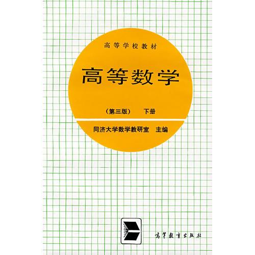 高等数学(第三版)下册