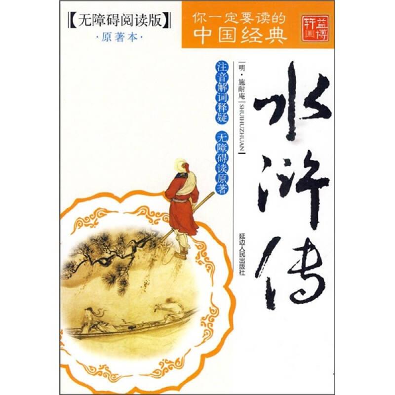 四大名著无障碍阅读:水浒传