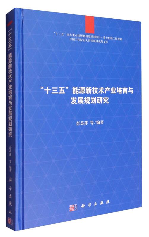 """中国工程院重大咨询项目成果文库:""""十三五""""能源新技术产业培育与发展规划研究"""