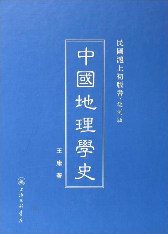 民国沪上初版书:中国地理学史(复制版)