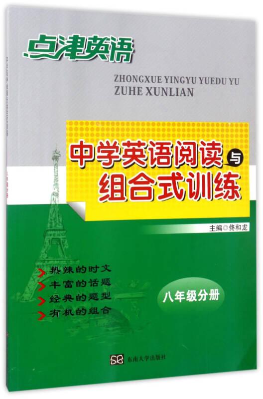 点津英语:中学英语阅读与组合式训练(八年级分册)
