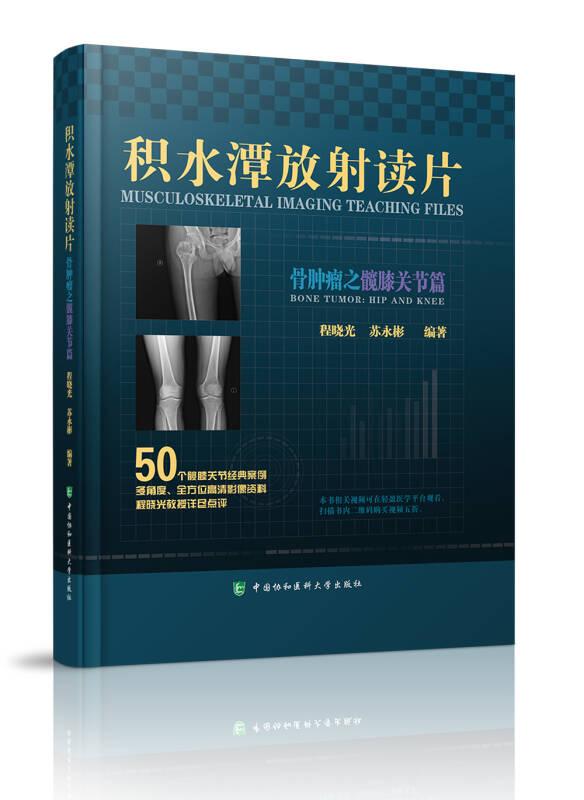 积水潭放射读片——骨肿瘤之髋膝关节篇