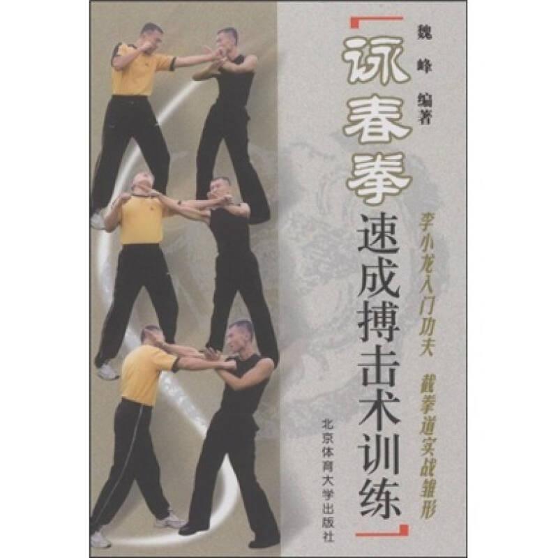 咏春拳速成搏击术训练