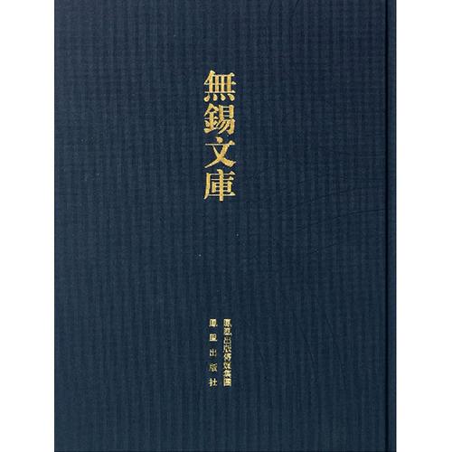 锡山秦氏宗谱等(无锡文库.第3辑)(全二册)