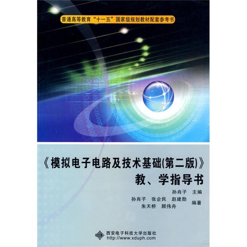 """《模拟电子电路及技术基础(第2版)》教学指导书/普通高等教育""""十一五"""