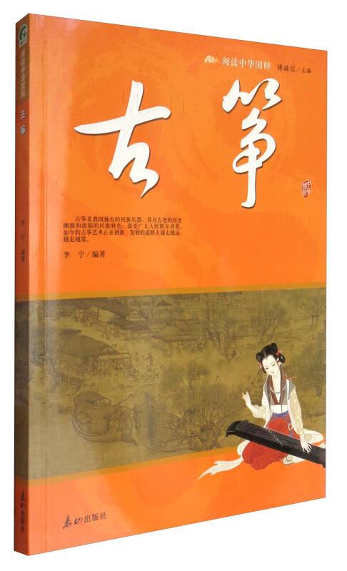 阅读中华国粹:古筝