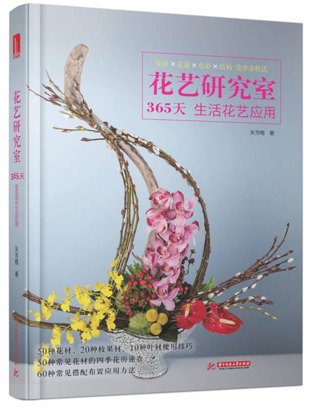 花艺研究室:365天生活花艺应用