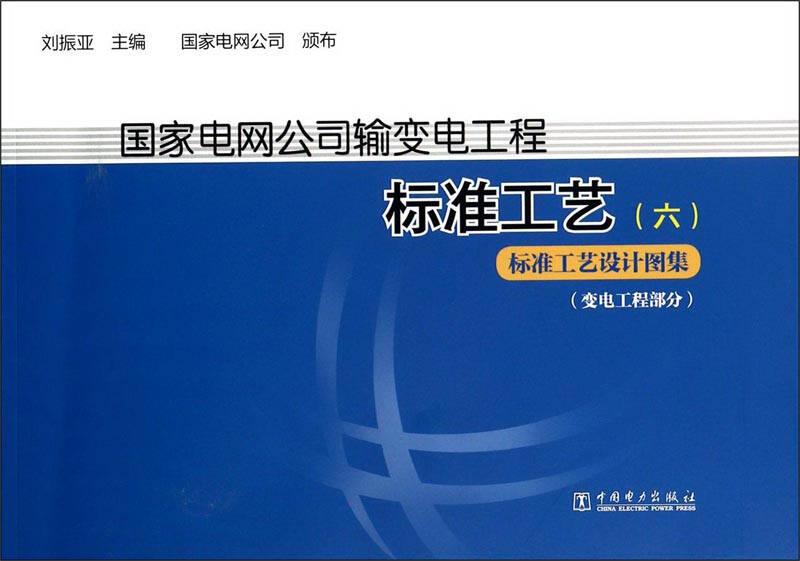 国家电网公司输变电工程标准工艺(六):标准工艺设计图集(变电工程部分)
