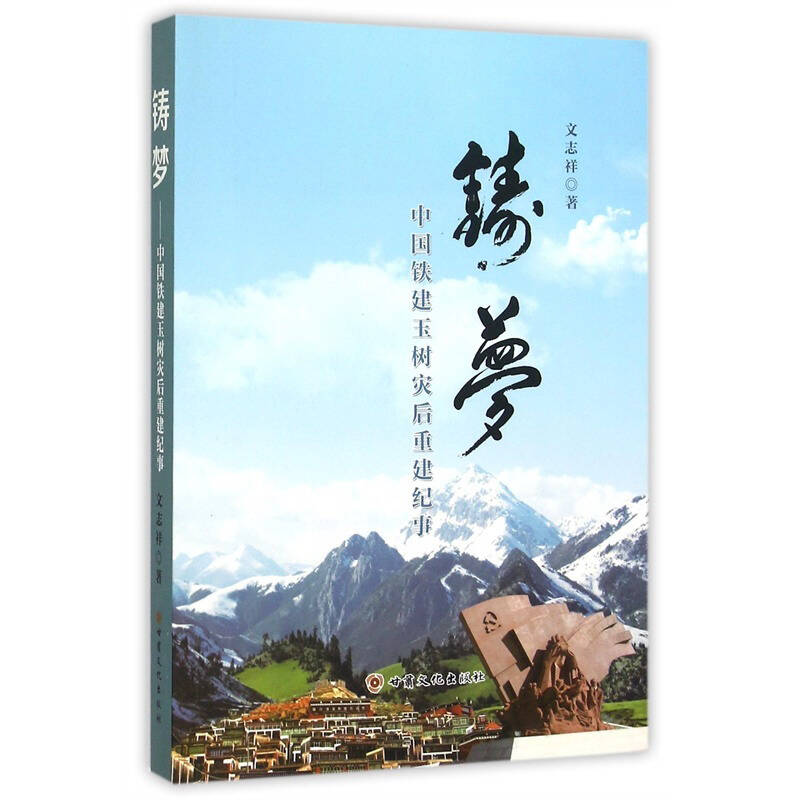 铸梦:中国铁建玉树灾后重建纪事