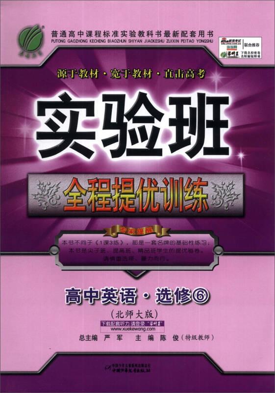 春雨教育·实验班全程提优训练:高中英语(选修6)(北师大版)(2014春)