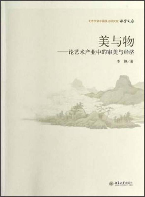 北京大学中国画法研究院·众芳文存·美与物:论艺术产业中的审美与经济