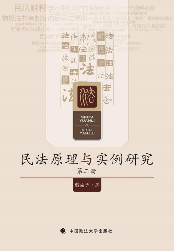 民法原理与实例研究(第二册)