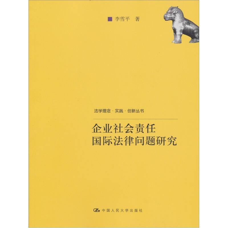 企业社会责任国际法律问题研究