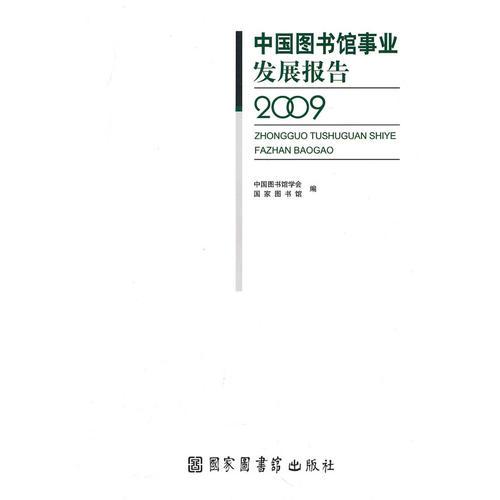 中国图书馆事业发展报告2009
