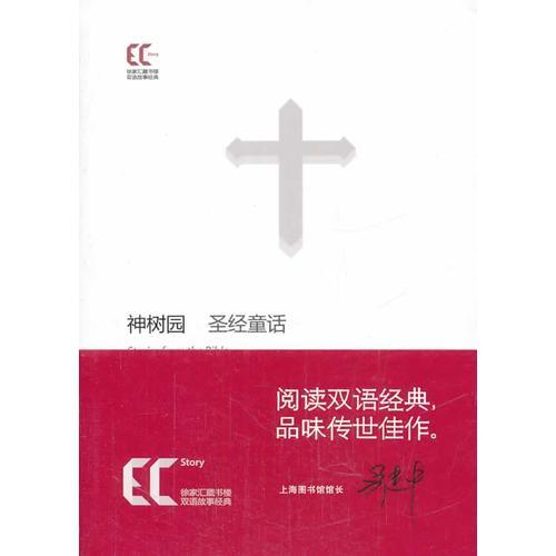 【平】双语经典:神树园 圣经童话